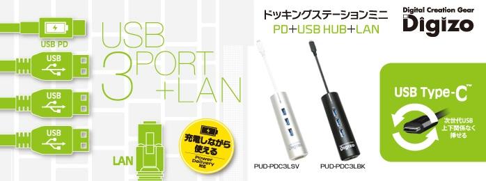 PUD-PDC3Lシリーズ