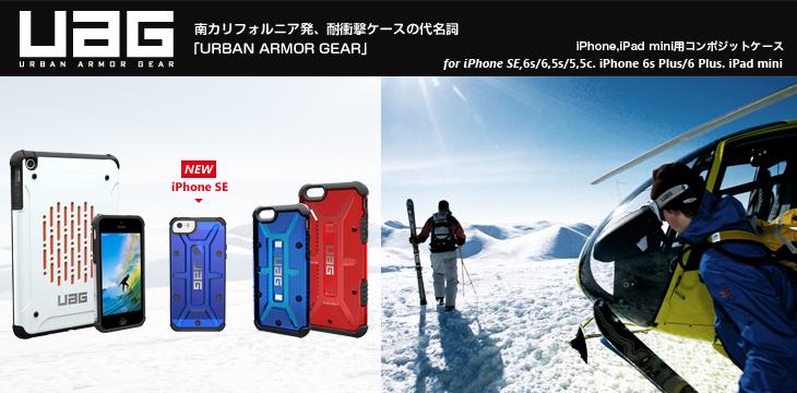 UAG iPhone/iPad mini用コンポジットケース