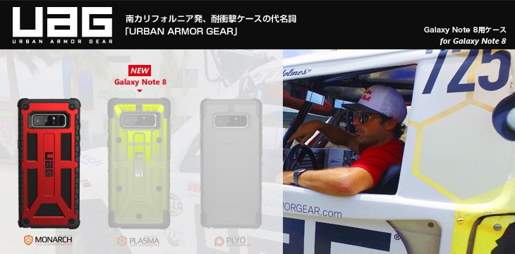 UAG Galaxy Note 8 用ケース