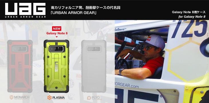 UAG Galaxy Note 8 用ケース