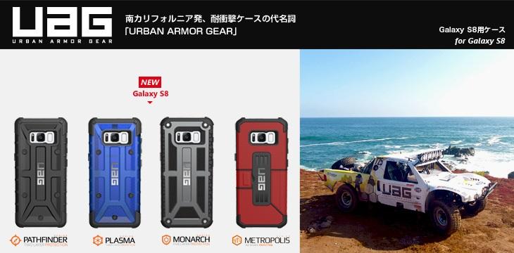 UAG Galaxy S8用ケース