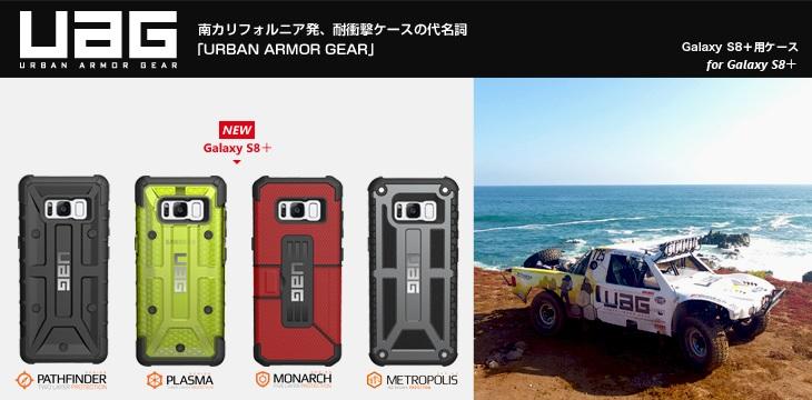 UAG Galaxy S8+用ケース