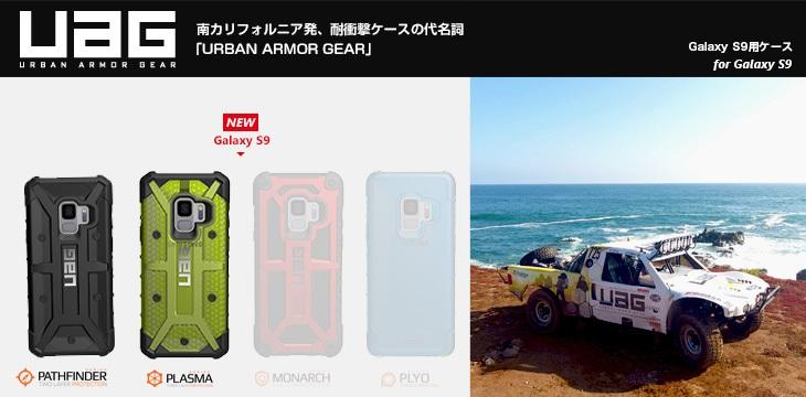 UAG Galaxy S9用ケース