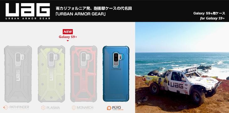 UAG Galaxy S9+用ケース