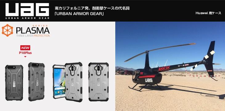 UAG Huawei 用ケース