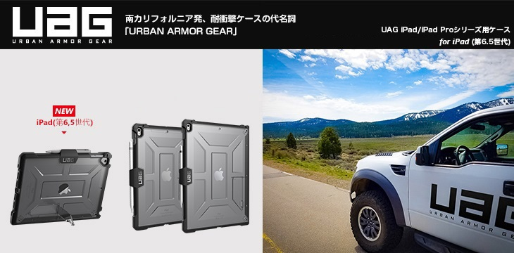 UAG iPad(第5/6世代)/iPad Proシリーズ用Plasmaケース