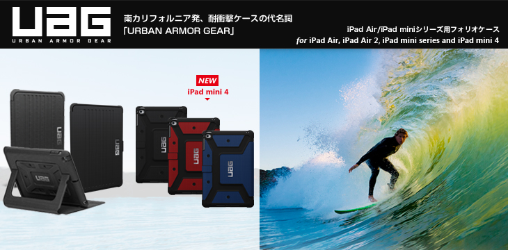 UAG iPad mini 4用フォリオケース