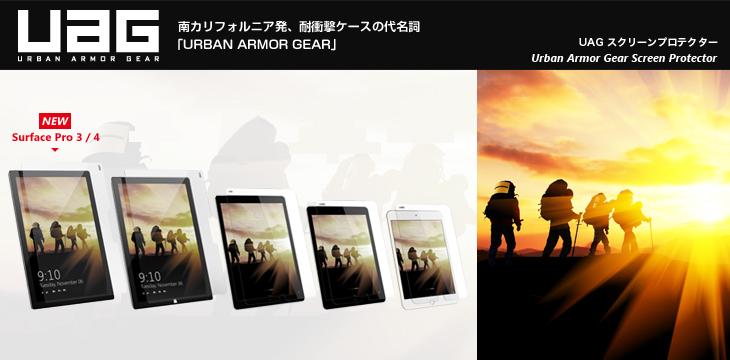 UAG タブレット用スクリーンプロテクター
