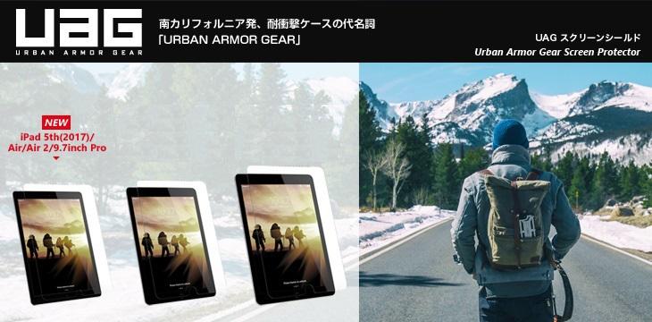 UAG iPad シリーズ用 スクリーンシールド