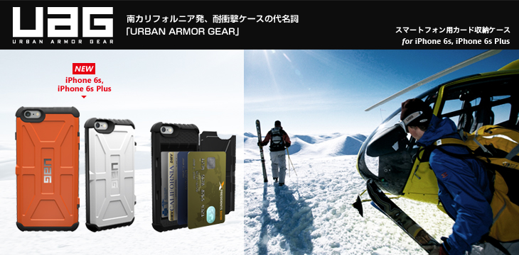 UAG スマートフォン用カード収納ケース