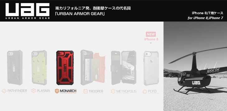 UAG iPhone 8/7用ケース