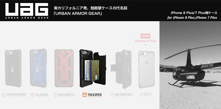 UAG iPhone7用ケース