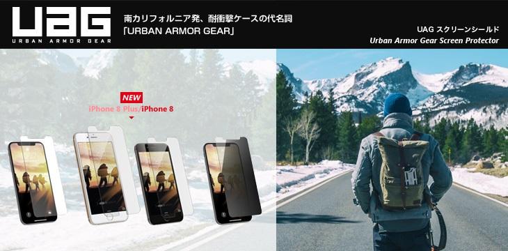 UAG iPhone シリーズ用スクリーンシールド