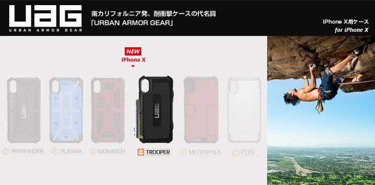 UAG iPhone X 用ケース