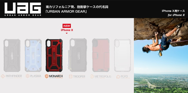 UAG iPhone X 用ケース