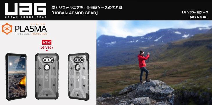 UAG LG V30+ 用ケース