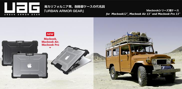 UAG MacBookシリーズ用ケース