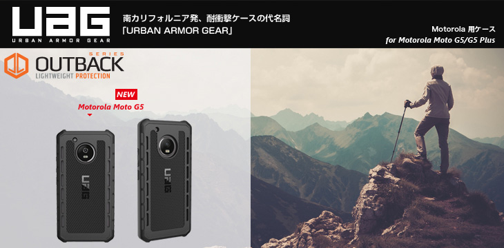 UAG Motorola Moto G5 用ケース