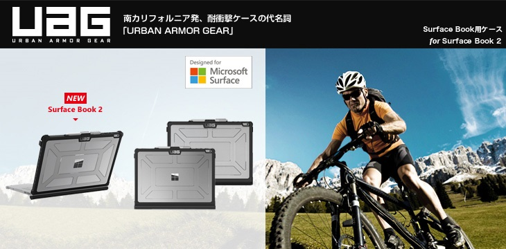 UAG Surface Book用ケース