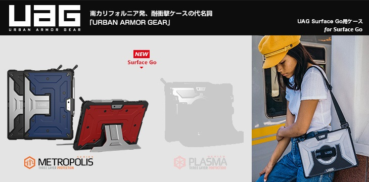 UAG Surface Go用ケース