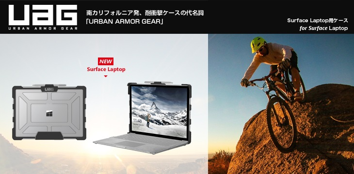 UAG Surface Laptop用ケース