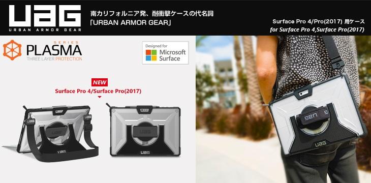 UAG Surface Pro 4/Pro(2017)用 ショルダーハンドストラップケース