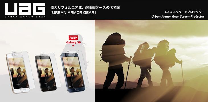 UAG スマートフォン用スクリーンプロテクター