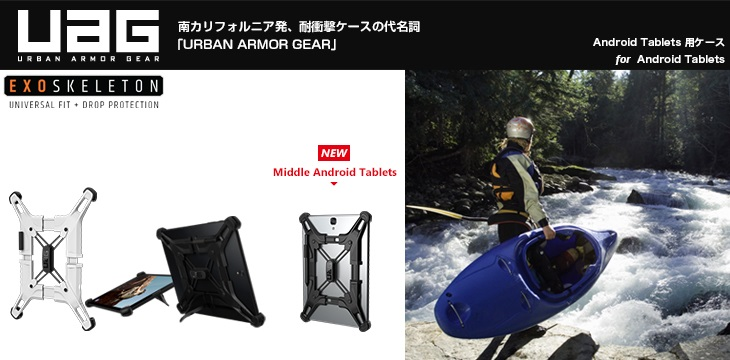 UAG Androidタブレット用ユニバーサルケース