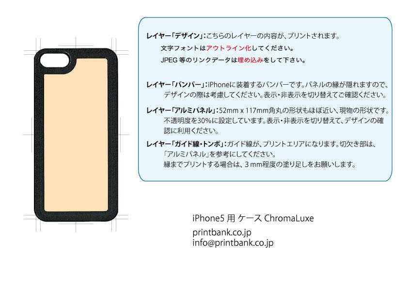 iPhone5 ChromaLuxe ケース 用イラストレータファイル