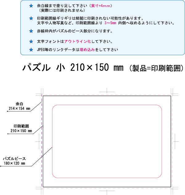 ジグソーパズル・オリジナルテンプレート・小