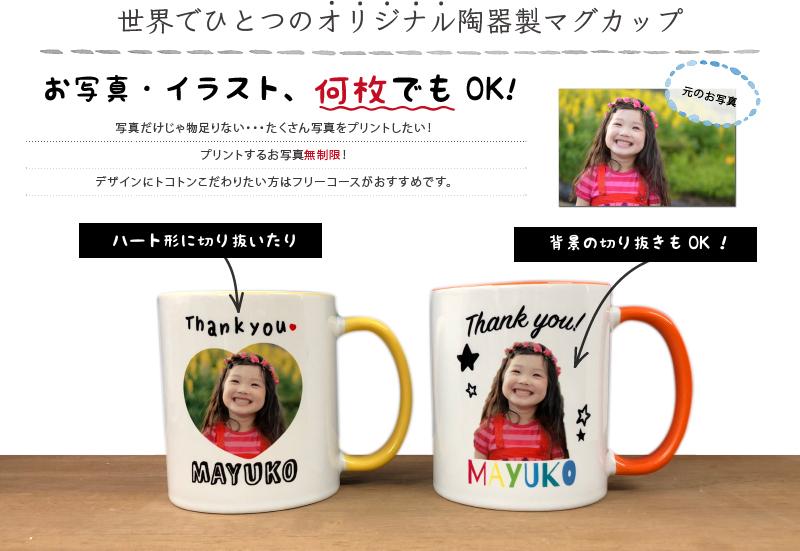世界で一つだけのオリジナル陶器製マグカップ