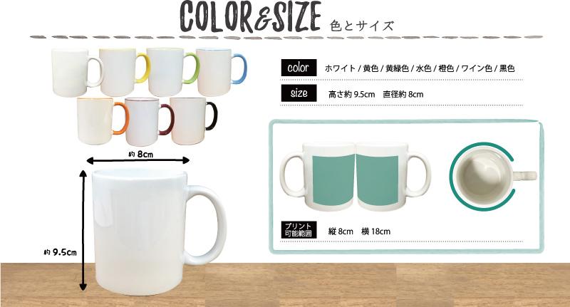 マグカップの色とサイズ