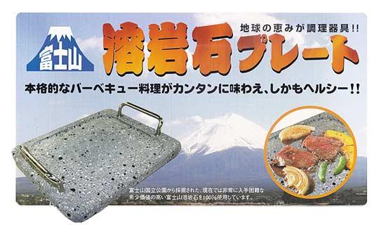 富士山溶岩石使用 遠赤外線卓上焼き肉プレート