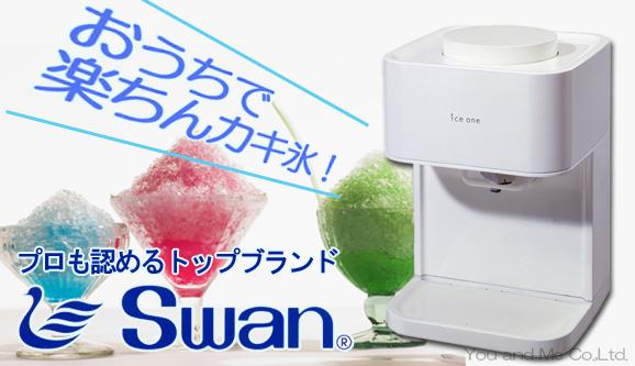 スワン アイスワン (家庭用電動式カキ氷機・カキ氷器)