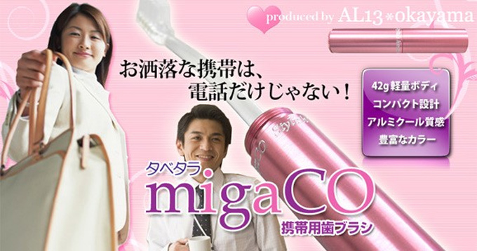 携帯用歯ブラシ・タベタラmigaCO