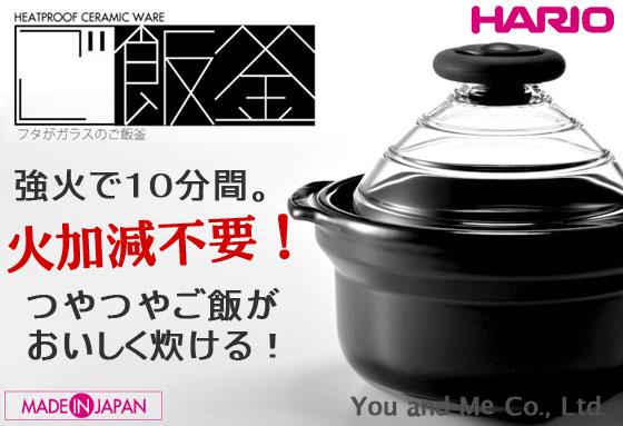 【日本製】ハリオ フタがガラスのご飯釜(直火用炊飯土鍋)1合炊き