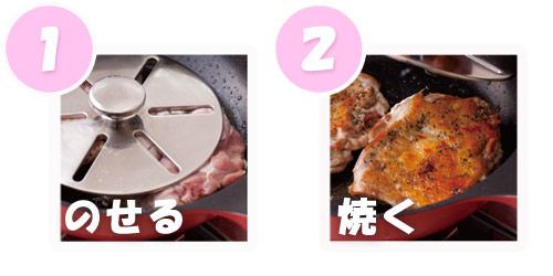 楽チン ミートプレス(調理用重り)で、手軽にパリッと香ばしく焼きあがります。