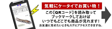 QRコードで組立式シャンパングラス・お得な10個セットの携帯サイトへGO