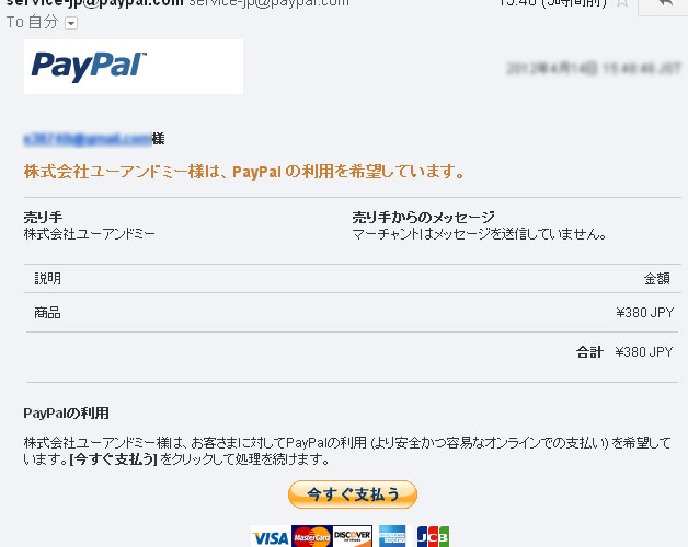 Paypal���������᡼��