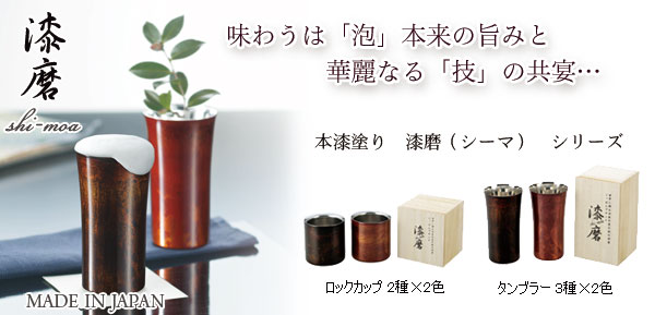 【Made in Japan】Lacquerware style Dual structure stainless cup (270ml)Red
