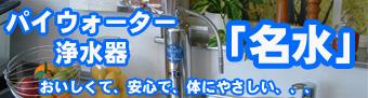 パイウォーター浄水器・名水