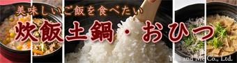 炊飯土鍋・おひつ