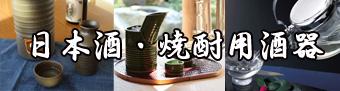 日本酒焼酎用