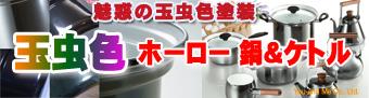 玉虫色鍋・ケトル