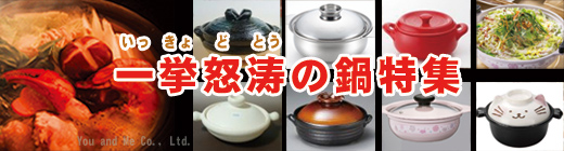 一挙怒涛の鍋特集