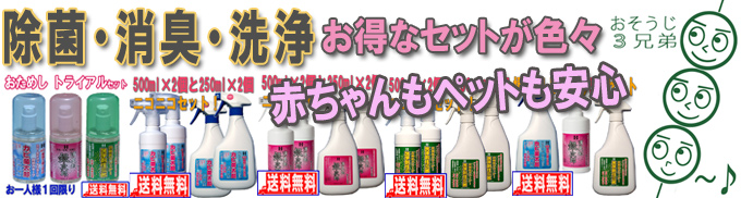除菌・消臭・洗浄