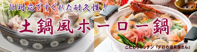 土鍋風 ホーロー鍋