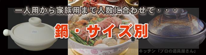 鍋サイズ別