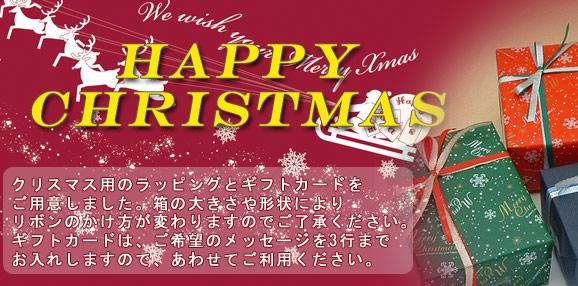 クリスマスギフトサービス