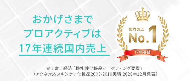 プロアクティブは13年連続薬用ニキビスキンケア国内売上No.1